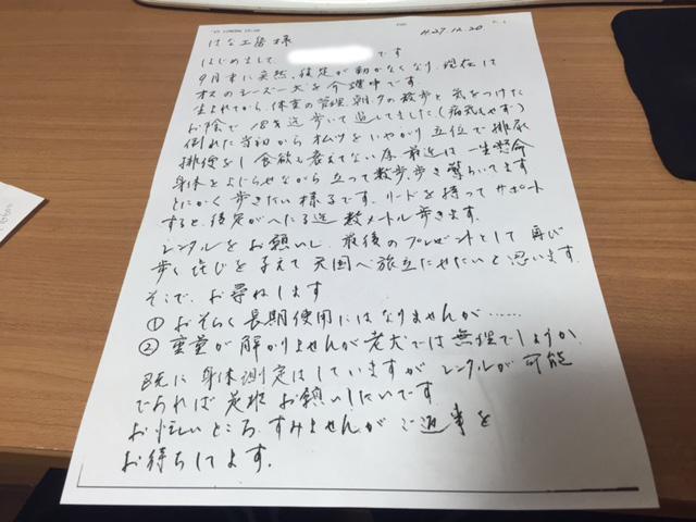 レンタルの申し込みを頂きました、千葉県のI様へ。