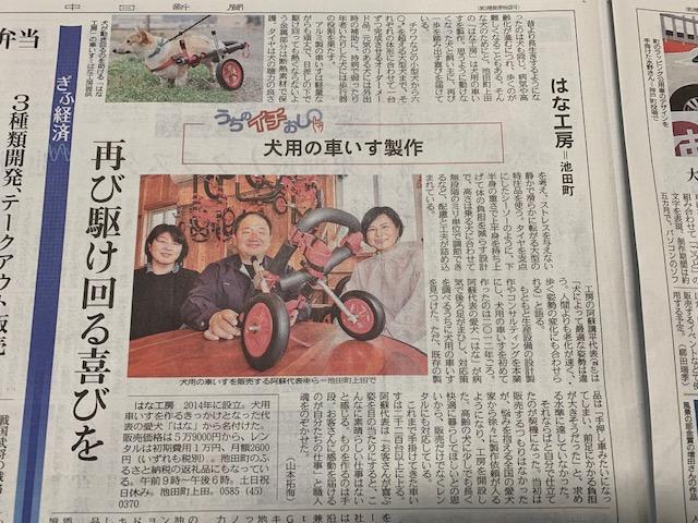中日新聞様に掲載頂きました。