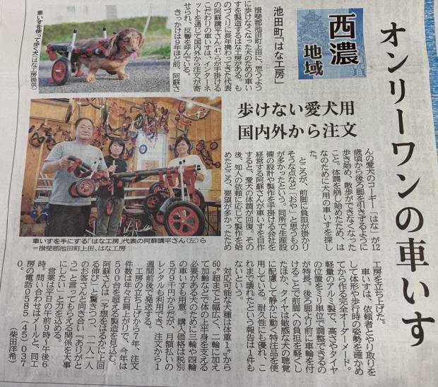 昨日の岐阜新聞様に掲載頂きました。
